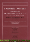 Правовые позиции Президиума Высшего Арбитражного Суда Российской Федерации. Избранные постановления за 2008 год с комментариями