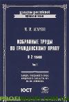 Избранные труды по гражданскому праву. В 2 томах. Том 1
