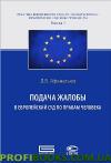 Подача жалобы в Европейский Суд по правам человека