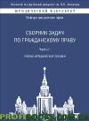 Сборник задач по гражданскому праву. Часть 2