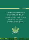 Проблемы идентификации концептуальной модели развития Федеральной службы судебных приставов в Российской Федерации
