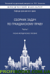 Сборник задач по гражданскому праву. Часть 1
