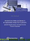 Приобретение права собственности на недвижимое имущество по договору. Сравнительный анализ законодательства России и Германии