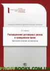 Распределение договорных рисков в гражданском праве. Экономико-правовое исследование