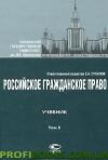 Российское гражданское право. В 2 томах. Том 2. Обязательственное право