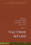 Учебник по публичному и частному праву. В 2 томах. Том 2. Частное право
