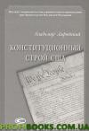 Конституционный строй США