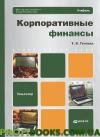Корпоративные финансы Т. В. Теплова