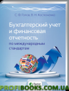Бухгалтерский учет и финансовая отчетность по международным стандартам 2013