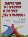 Маркетинг в отраслях и сферах деятельности Ю. Морозов, В. Гришина