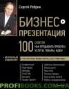 Бизнес-презентация. 100 советов, как продавать проекты, услуги, товары, идеи