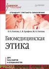 Биомедицинская этика