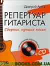 Репертуар гитариста. Сборник лучших песен (+ CD)