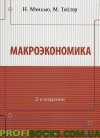 Макроэкономика Н. Мэнкью, М. Тейлор