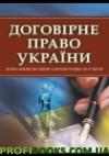 Договірне право України. Для підготовки до іспитів