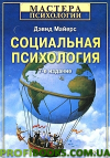 Социальная психология, 7-е изд.
