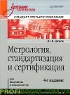 Метрология, стандартизация и сертификация, 4-е изд. Стандарт третьего поколения
