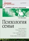 Психология семьи. Учебник для вузов. Стандарт третьего поколения