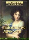 Психология личности, А. Реан