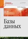 Базы данных. Учебное пособие Курс лекций и материалы для практических занятий