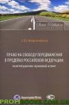 Право на свободу передвижения в пределах Российской Федерации: конституционно-правовой аспект