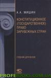 Конституционное (государственное) право зарубежных стран А. Мишин