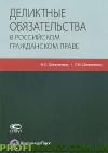 Деликтные обязательства в российском гражданском праве