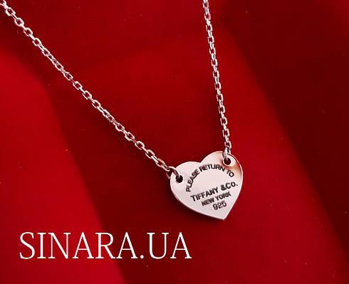 Серебряное колье Сердце - Кулон Сердце Тиффани