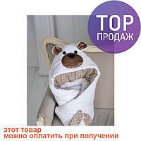 Конверт одеяло на выписку Мишка White / товары для детей