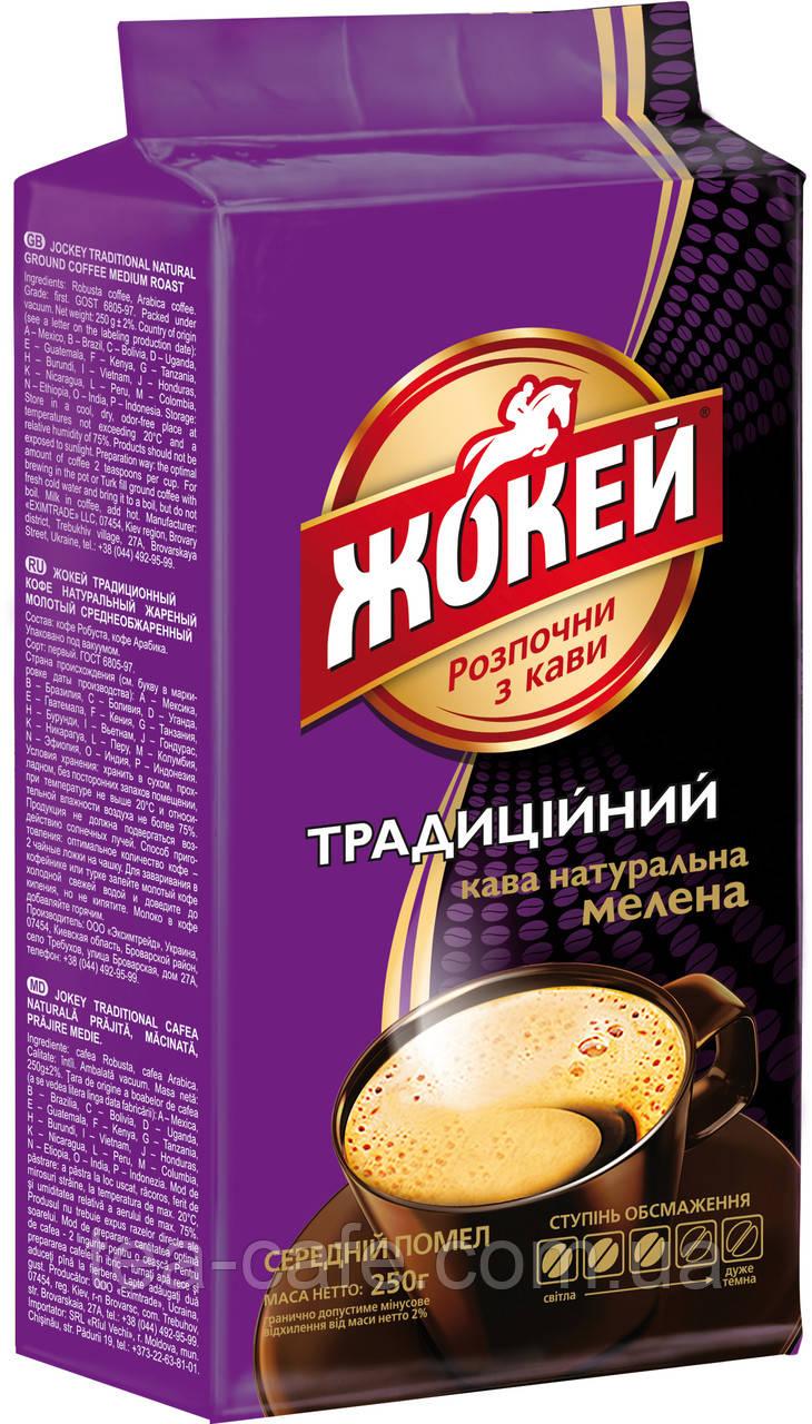 Кофе «Жокей» Традиційний 225 гр.
