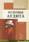 Основы аудита.Т. М. Рогуленко, С. В. Пономарева