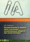 Осуществление и защита прав участников хозяйственных обществ при реорганизации