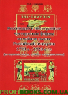 Российские и иностранные чаеторговые фирмы на чайном рынке Российской империи. 1790-е - 1920-е гг. (их торговые знаки, пломбы и терминология)