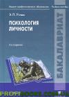 Психология личности Э. П. Утлик