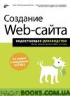 Создание Web-сайта. Недостающее руководство
