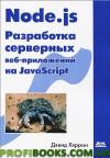 Node.js Разработка серверных веб-приложений на JavaScript.