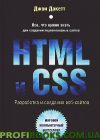 HTML и CSS. Разработка и дизайн веб-сайтов (+ CD-ROM)