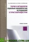 Теория и методология социально-экономических исследований в туристской индустрии