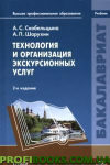 Технология и организация экскурсионных услуг: Учебник. 2-е изд., перераб. Скобельцына А.С.