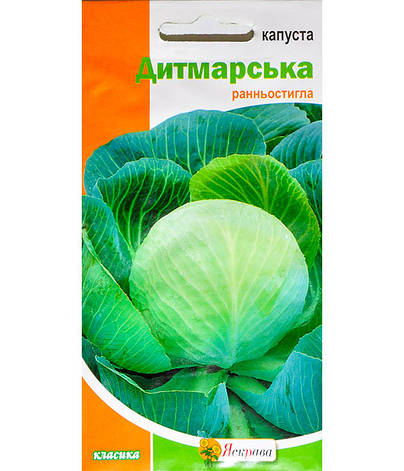 Насіння Капуста Дитмарська 0,5 г ТМ Яскрава, фото 2