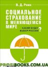 Социальное страхование в меняющемся мире. Каким будет выбор России?