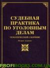 Судебная практика по уголовным делам : тематический сборник,2-е изд.