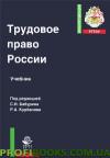 Трудовое право России. С.Бабурин, Р.Курбанов