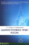 Административное право России А. П. Алехин, А. А. Кармолицкий
