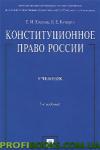 Конституционное право России 5-е изд.
