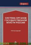 Система органов государственной власти России