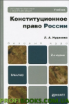 Конституционное право России Л. А. Нудненко