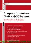 Споры с органами ПФР и ФСС России. Практические рекомендации