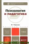 Психология и педагогика. В.Г.Крысько