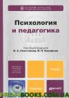 Психология и педагогика. В.Сластенин,В.Каширин